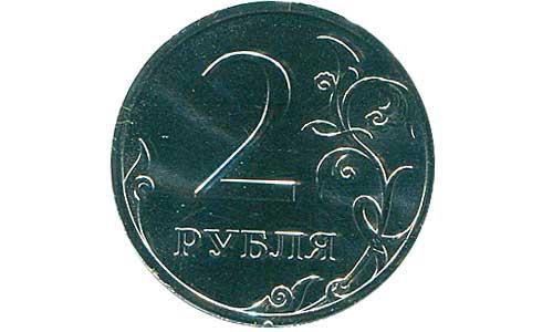 реверс монеты 2 рубля