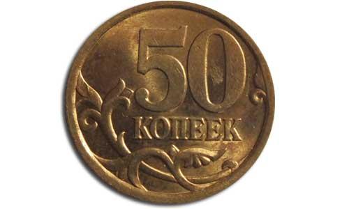 реверс монеты 2003 года