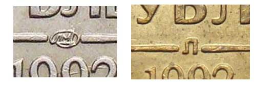 Фото знаков Ленинградского монетного двора