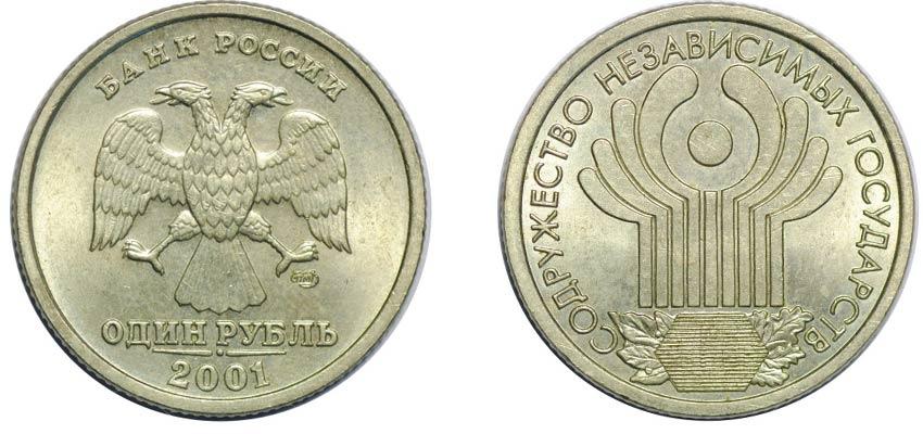 Юбилейный 1 рубль 2001 года 10 лет СНГ