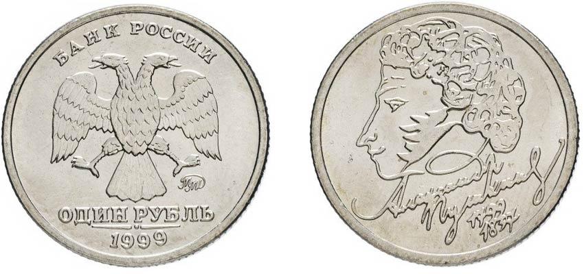 1 рубль 1999 года с Пушкиным