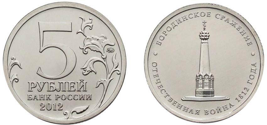 5 рублей 2012 года сражения и походы войны 1812 года