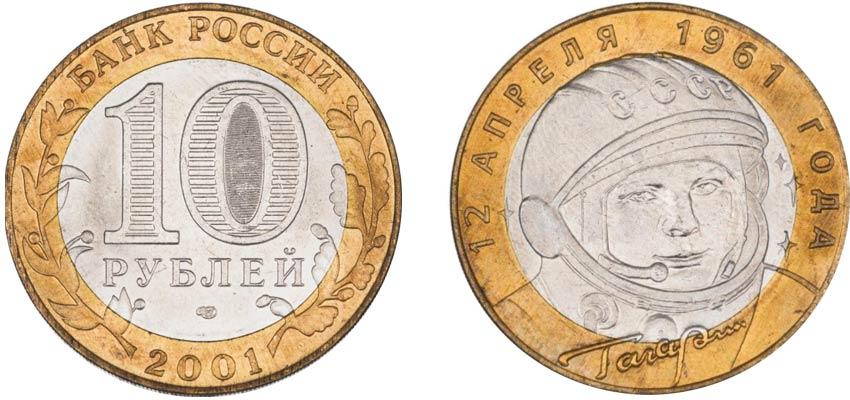 Юбилейная монета 10 рублей 2001 года с Гагариным