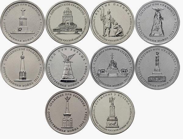 Юбилейные монеты 5 рублей 2012 года