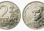 "Юбилейная монета 2 рубля 2001 года ""Гагарин"""