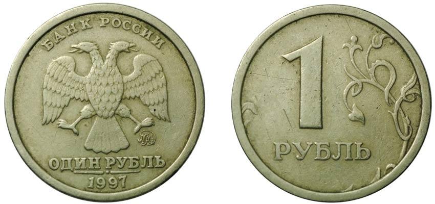 1 рубль 1997 года ММД с широким кантом