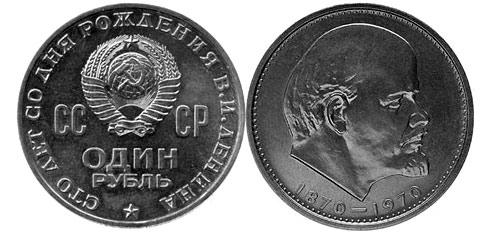 Монета 1 рубль 1970 года «Ленин»