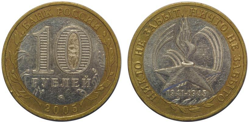 10 рублей 2005 года никто не забыт