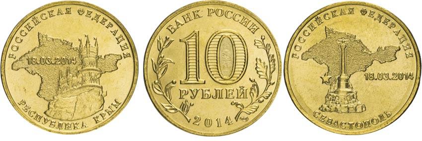 """Монеты 10 рублей """"Крым"""" и """"Севастополь"""" 2014 года"""