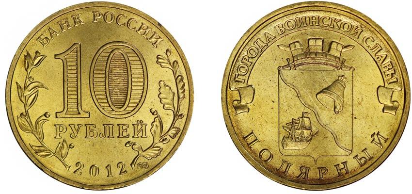 10 рублей ГВС города воинской славы