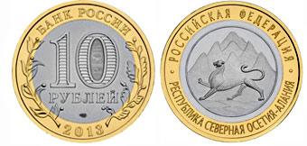 Самые дорогие юбилейные 10-рублёвые монеты