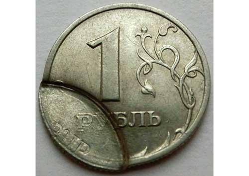 Стоимость рубля с браком