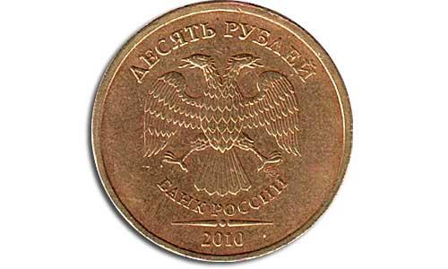 аверс монеты 2010 года
