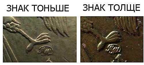 знак ММД на редкой монете