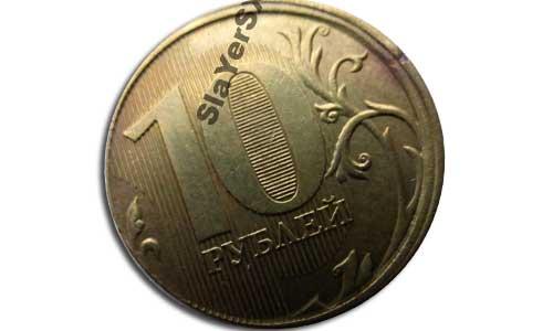 стоимость монетного брака