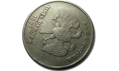 Монета 1997 года с расколом
