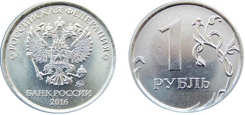 Монета 1 рубль 2016 года ММД