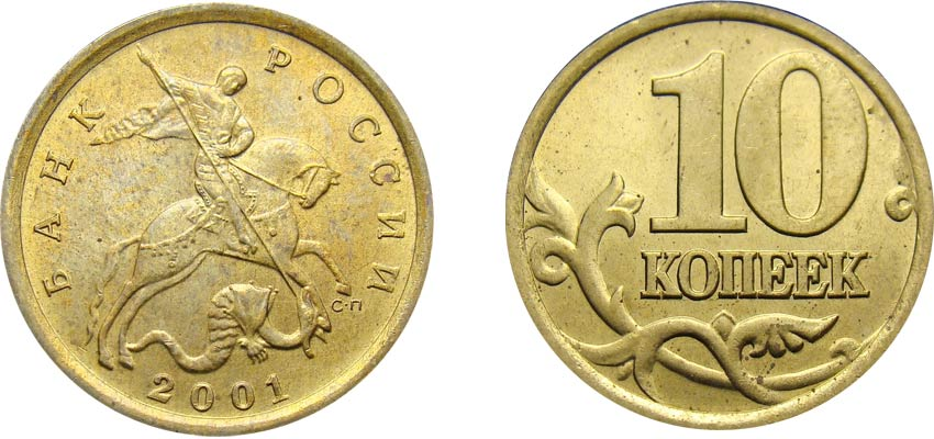 монета 10 копеек 2001 года