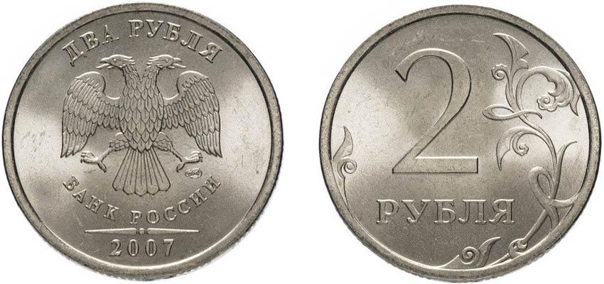 2 рублевая монета 2007 года СПМД