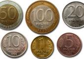 Каталог монет России 1992-1993 гг.: стоимость и цены на 2018 год