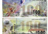 100 рублей ЧМ-2018
