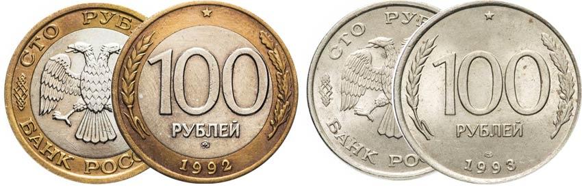 цена и стоимость 100 рублей