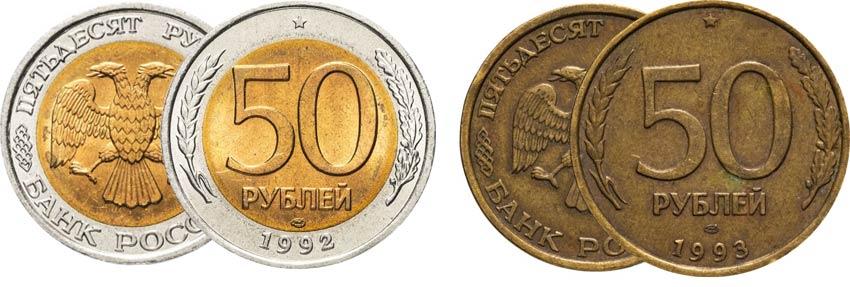 50 рублей России