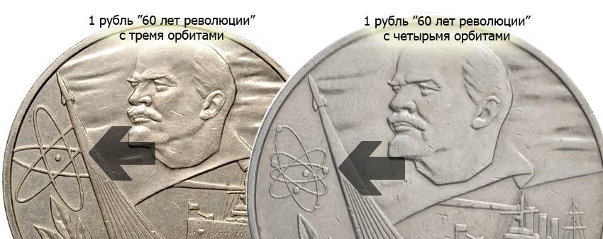 1 рубль 60 лет революции - ценная ошибка