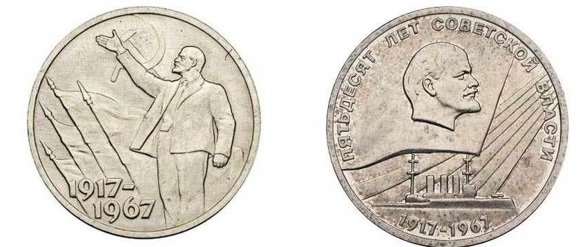 пробные монеты 1967 года