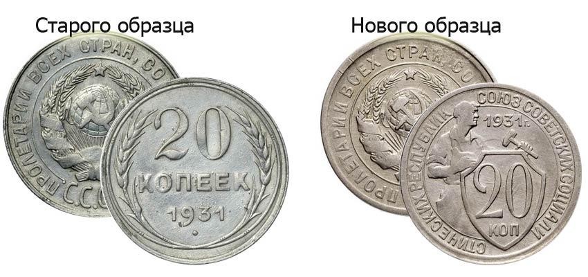 20 копеек 1931 года старого и нового образца
