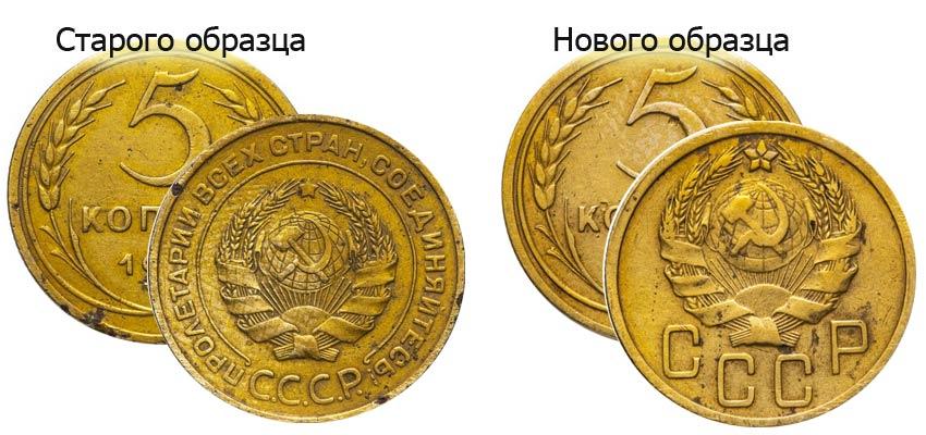 старый и новый тип монет 1935 года