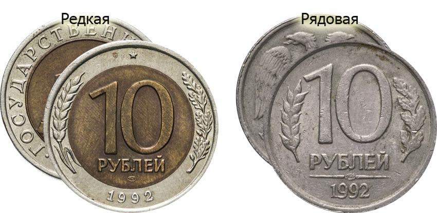 редкие и обычные 10 рублей 1992 года